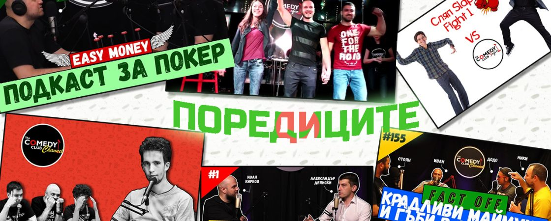 поредиците comedy podcast