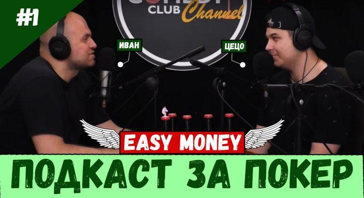 Comedy Podcast Easy Money