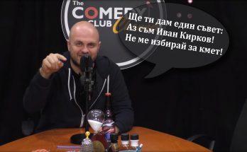 Не ме избирай за Кмет - Иван Кирков