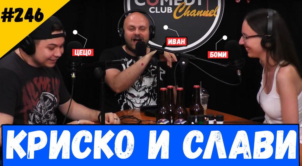 подкаст на Комеди Клуб София и стендъп комедията в България