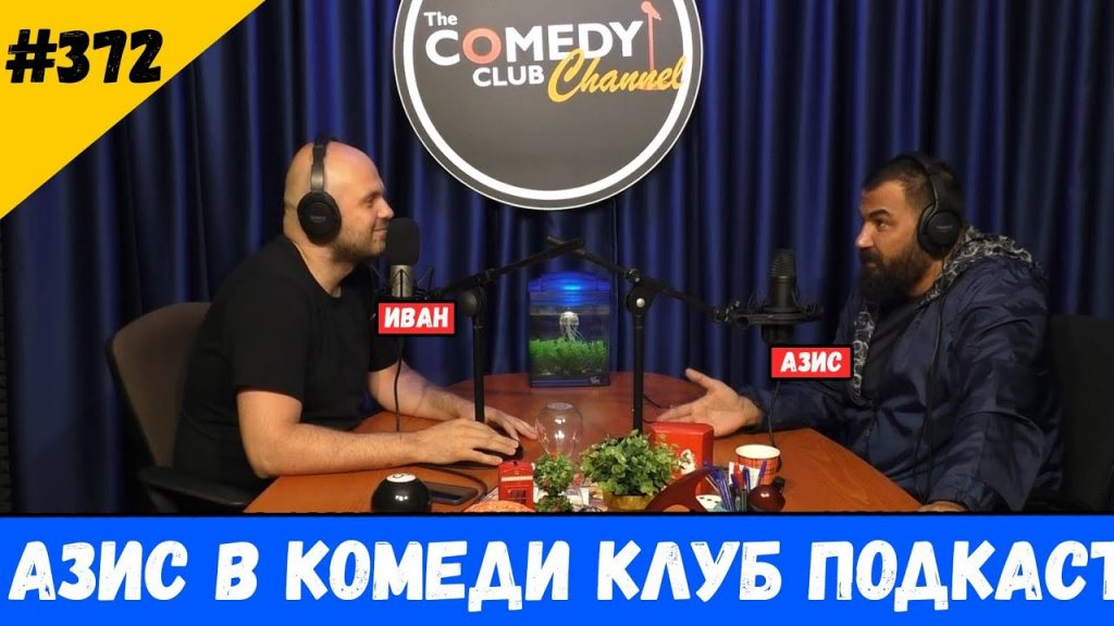 азис подкаст комеди клуб софия