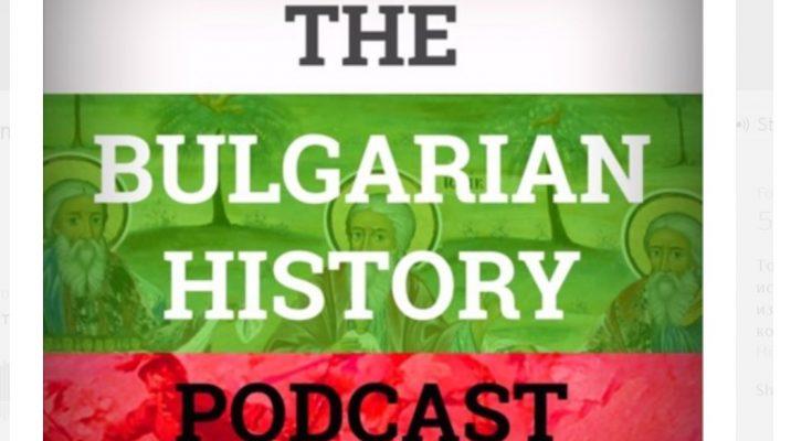 Български исторически подкаст